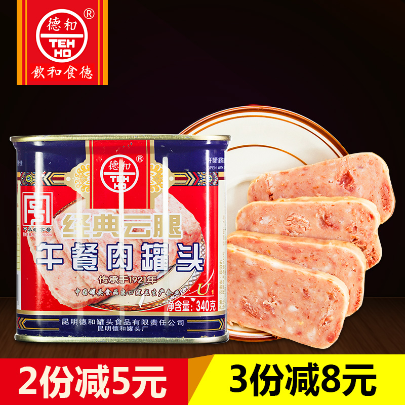 [2 copies of minus 5] yunnan specialty germany and ham classic canned ham luncheon meat hot pot seasoning ingredients 340g