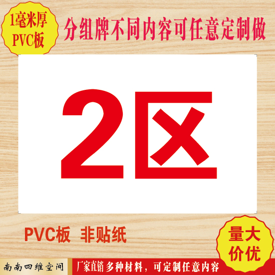 2 divisional brand licensing regional grouping brand brand brand signs on the factory floor signage signs prompt card custom made