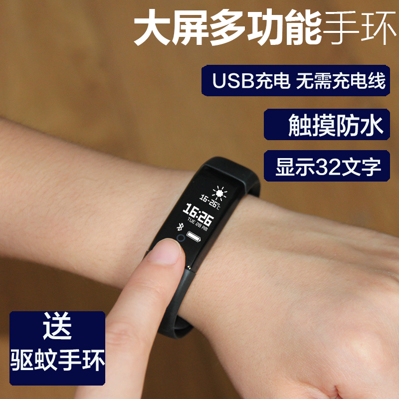 2 students watch bracelet sports a smart huawei millet apple bluetooth smart pedometer waterproof micro letter sports bracelet
