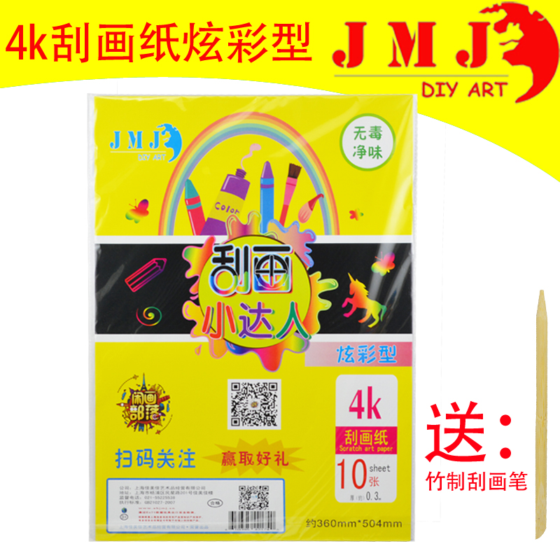 20 zhang '4k' caramel good scratch drawing paper drawing paper colorful scraping scraping wax paper scratch scratch drawing paper drawing paper 2 package Send bamboo pen