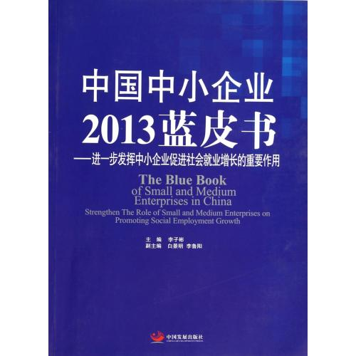 2013 blue book of small and medium-sized enterprises in china--to give further play to small and medium-sized enterprises to promote social employment