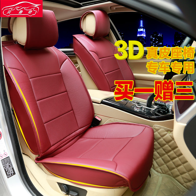 2014 models cowhide leather cushion seat cushion benz s320l s400 s500 s300 3d special car seat
