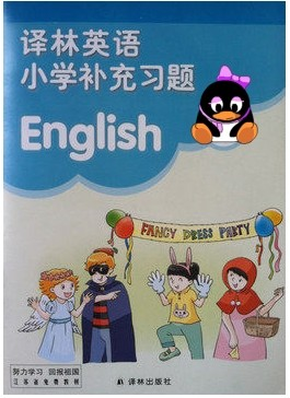 2014 spring genuine oxford primary english supplementary exercises fourth grade book yilin oxford edition yilin english primary school supplementary exercises fourth Next year