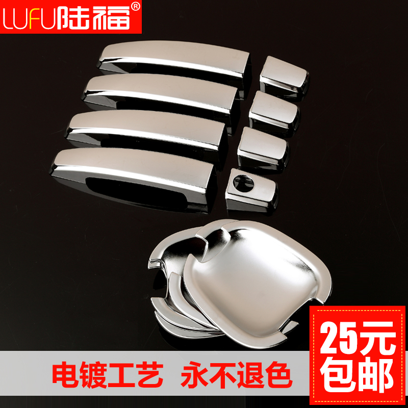 2015/16 new byd f3/G5S6S7 tang and song yuan qin speed sharp change decorative door bowl pull hands highlight bar