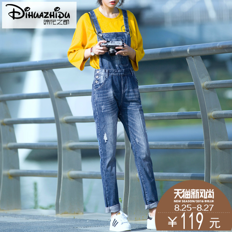 2016 autumn new korean version of the hole denim overalls loose piece pants waist big yards nine points trousers women