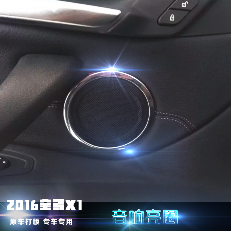 2016 bmw x1 sound bright circle bright circle decorative box dedicated refit the new bmw x1 bmw x1 interior conversion