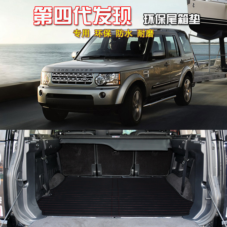 2016 land rover discovery 4 trunk mat trunk mat dedicated new discovery and nm23hl proteinwere fourth generation land rover discoverer 4 trunk Pad