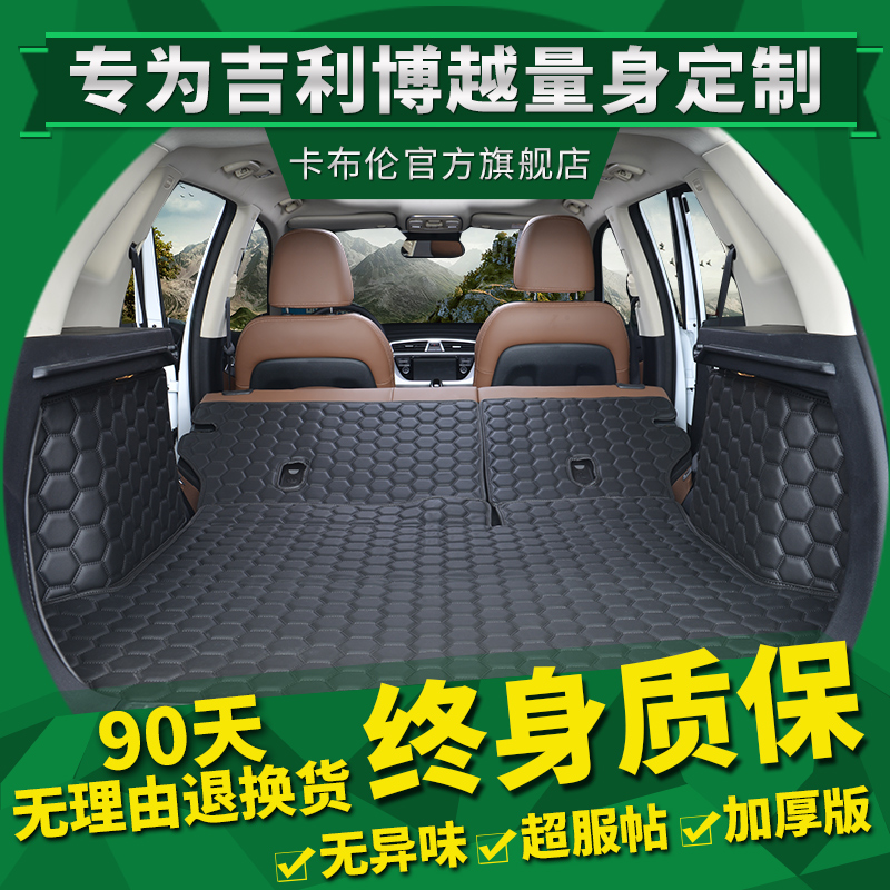 2016 models geely geely unitang 16 trunk mat surrounded by the whole unitang modified car dedicated trunk mat