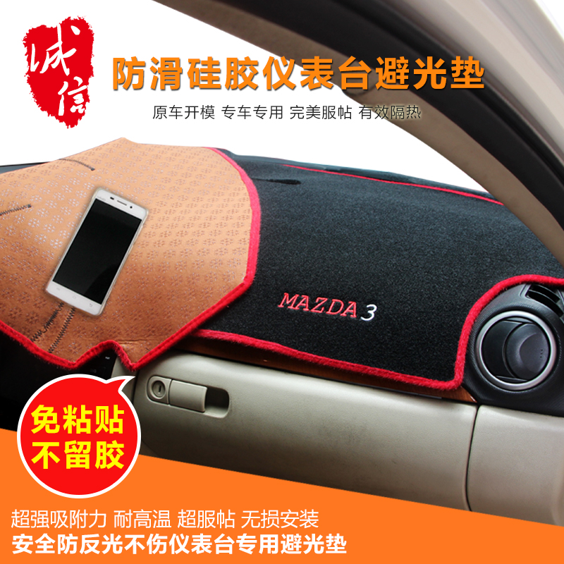 2016 models long comfortable moving cause is still xt zhixiang car modified in the control dashboard dark sun slip silicone mat