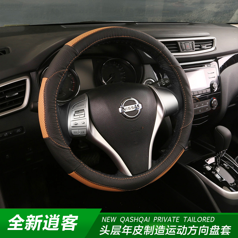 2016 models new nissan qashqai qashqai modified steering wheel cover steering wheel cover steering wheel cover leather gears sets of special