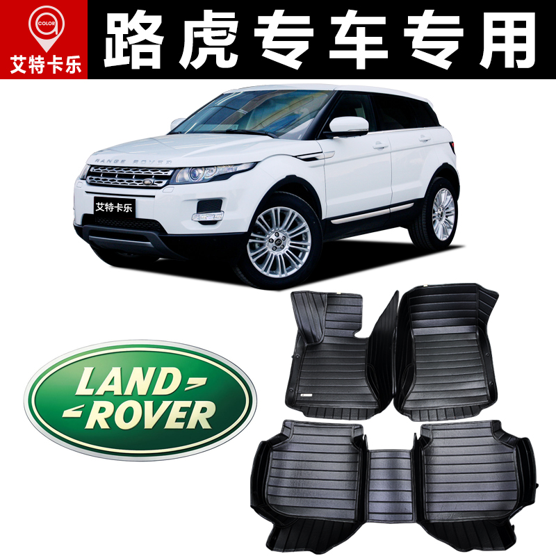 2016 models ottomans aurora land rover freelander 2 discovery 4 land rover range rover jaguar xjl wholly surrounded by car mats