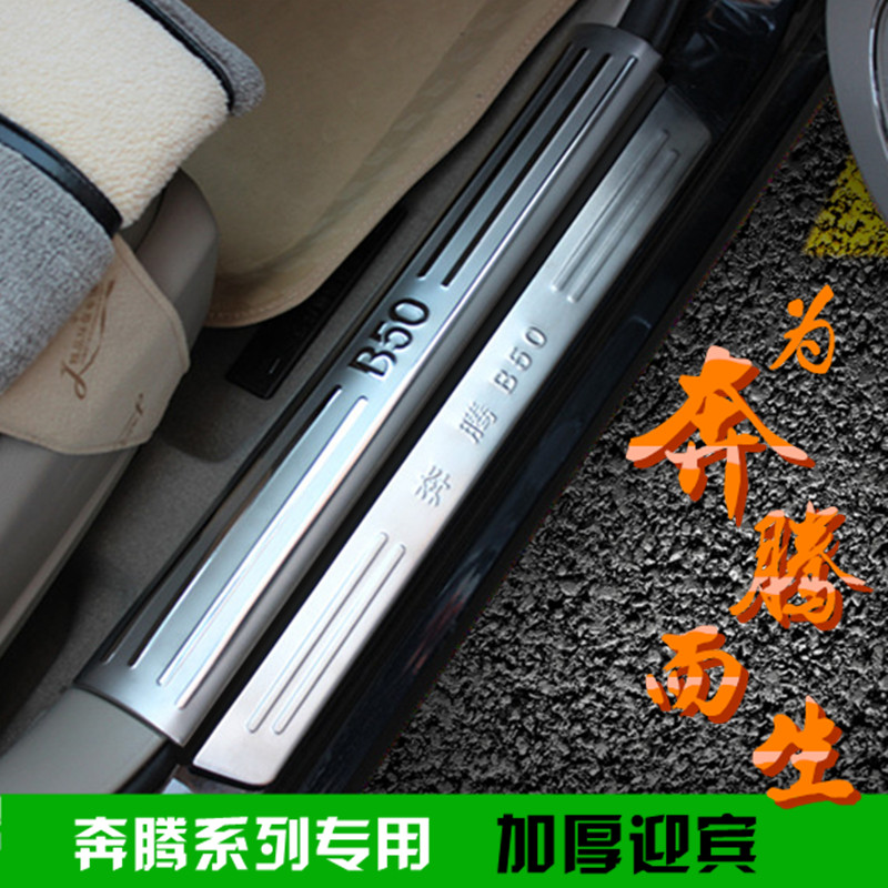 2016 new faw pentium b30 b50 b70 x80 threshold strip welcome pedal modified special door protective