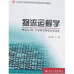 21 century national vocational logistics planning materials/logistics opsearch selling books genuine book