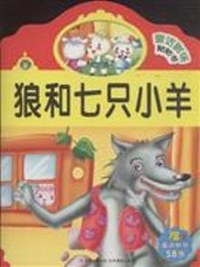 2428344 | wolf and seven lambs-fairy tale theater fairy sticker book veg-donated 5 8 zhang