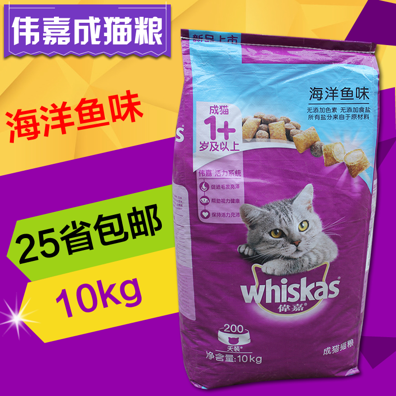 25 provincial shipping whiskas cat food 10KG ocean fish flavor cat food ocean bright hair into cat food items british short fold Cat food