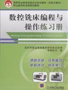 2749158 | cnc milling machine programming and operation workbook