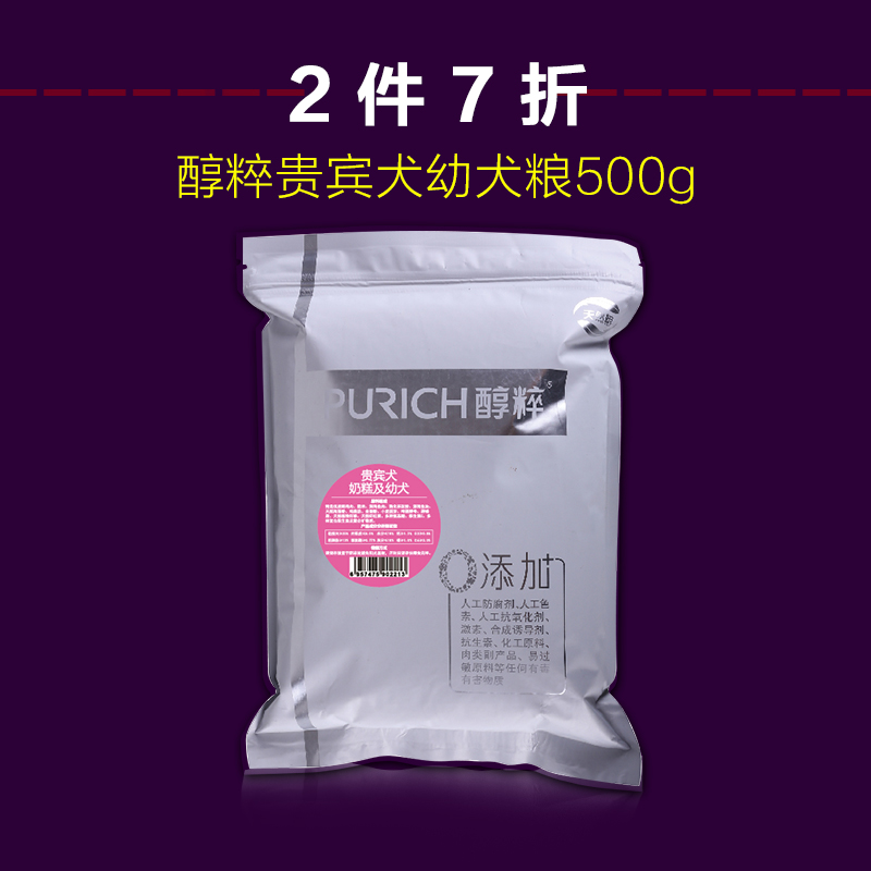 28 provinces shipping special vip puppy dog food naigao pure alcohol g pet beauty hair bright hair care natural dog food