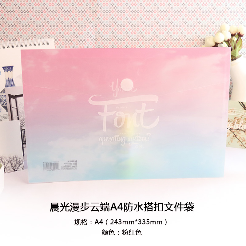 29.9 yuan shipping dawn walk through the clouds a4 paper bags creative stationery storage bag big bag transparent information