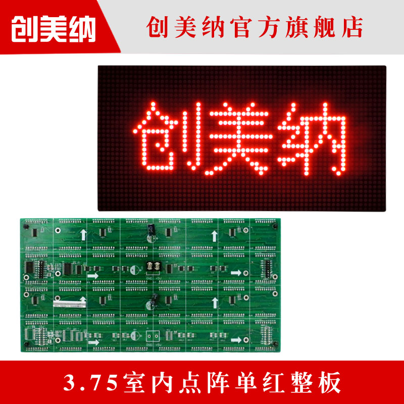 3.75 single red dot matrix display p4.75 indoor 3.75 monochrome unit board electronic advertising screen take the word