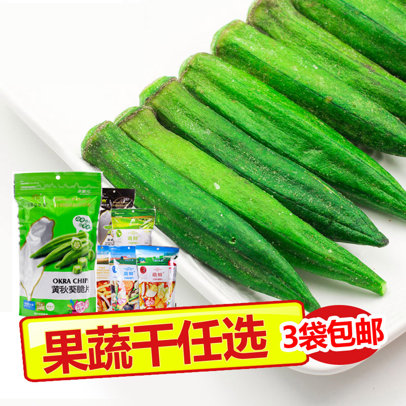 3 bags free shipping asia pastoral dry fruits and vegetables dry fruits and vegetables dry instant dry okra vegetable crisps snack