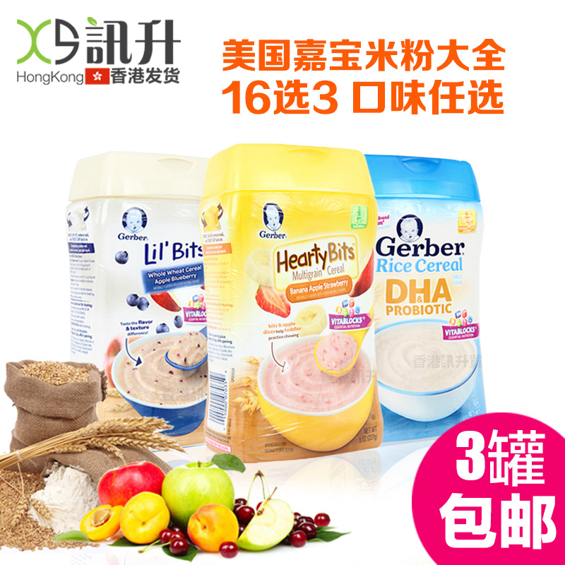 3 cans of us imports gerber gerber rice hsr dha1 segment 2 segment 3 segment 4 segment infant rice cereal baby food supplement