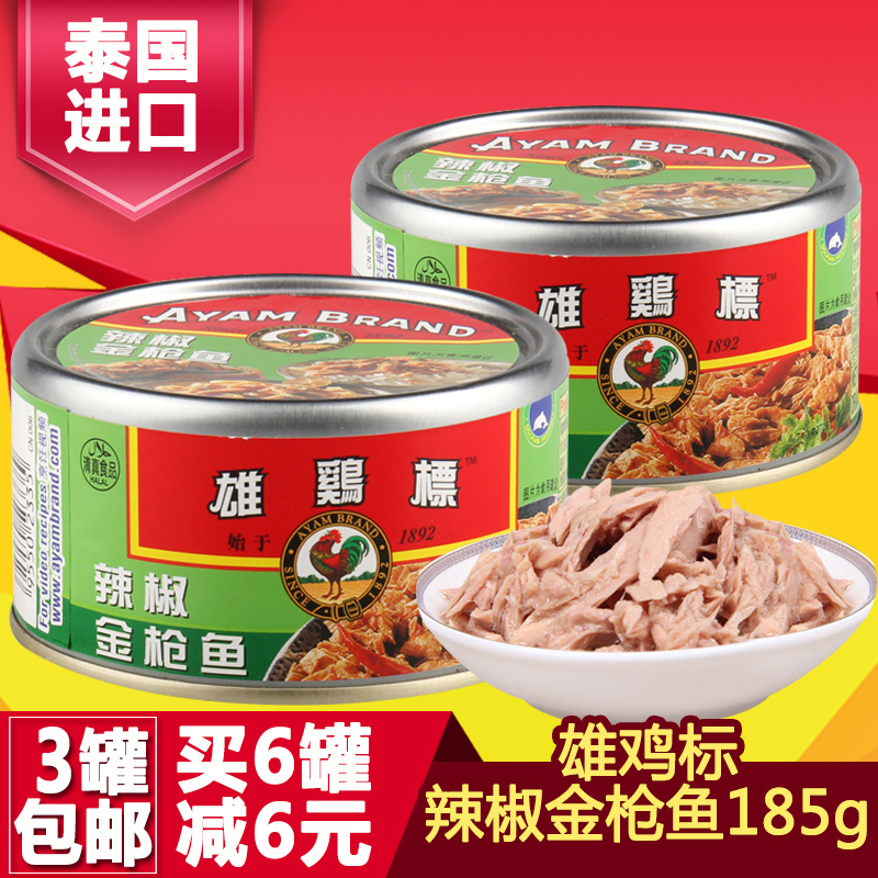 3 cans shipping buy 6 cans minus 6 yuan thailand imported ayam brand tuna pepper instant canned 185g