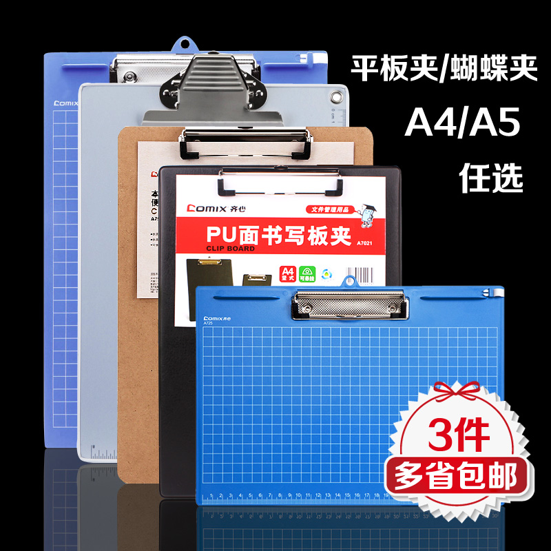 3 free shipping concerted a4 writing pad clip board office supplies/a5 paper board wordpad file splint Folder