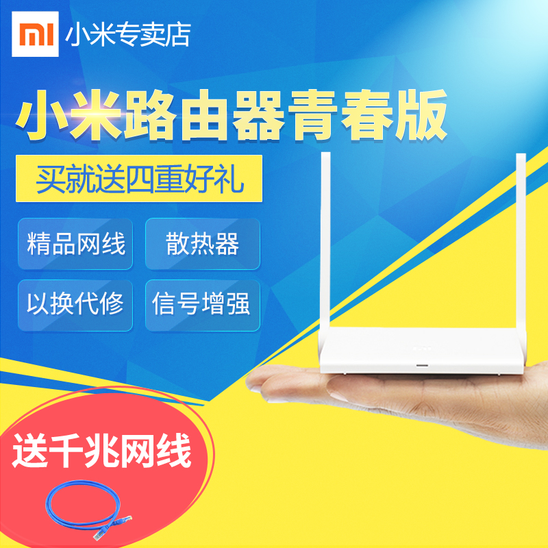 3 mini router millet youth version of the smart speed oil leakage through the wall king home wifi wireless broadband optical gh-169