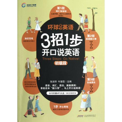 3 tips 1 step to speak english with cd-rom primary segment/global world english zhang shufang//cow慧é Genuine books language