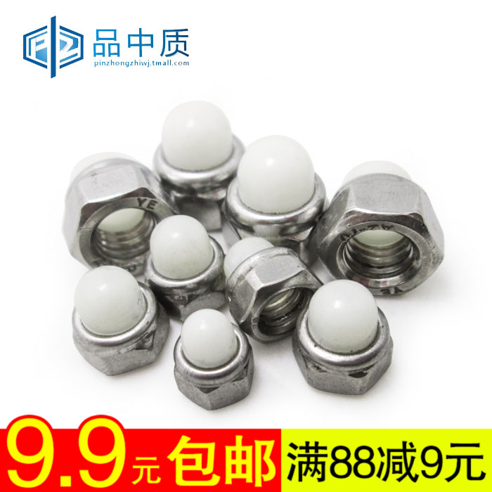 304 stainless steel nylon stainless steel lid mother mother stainless steel hex nut nut plastic nut m6m8