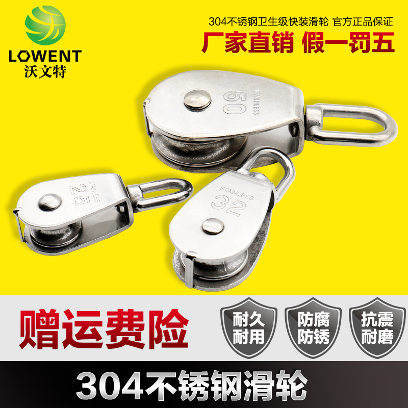 304 stainless steel pulley pulley fixed pulley lifting pulley driving pulley single sheave pulley