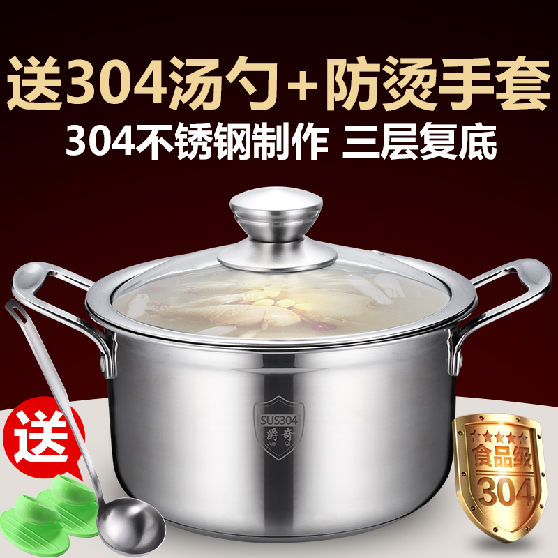 304 stainless steel stockpot thick double bottom pot ears small pot cooking porridge pot cooker pass with no Stick pan with