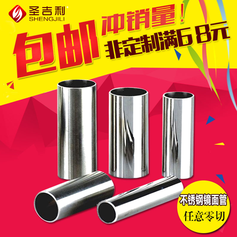 304 stainless steel tube stainless steel capillary thick-walled mirror sanitary pipe polished tube tube Cut to zero
