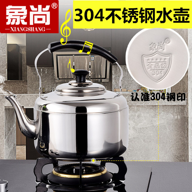 304 thick stainless steel kettle whistling kettle large capacity gas and gas gas gas cooker 4l5l6l liter