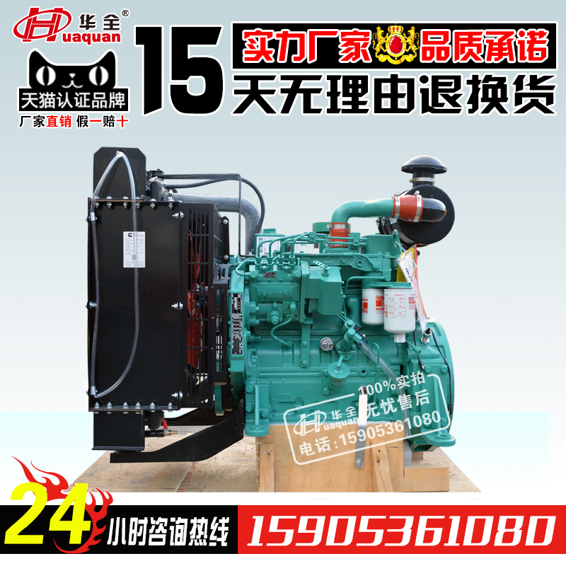 33 horsepower engine dongfeng cummins 24kw kw small internal combustion engine small water cooled four cylinder diesel engine