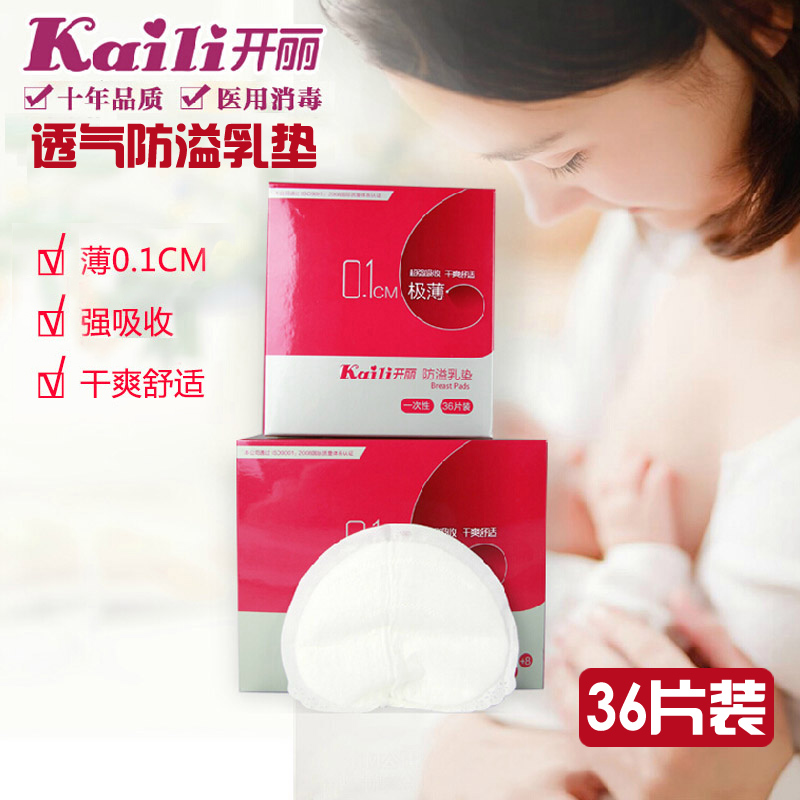 36 to open korea disposable thin breathable mummy breast pads maternal anti yinai galactorrhea pad paste yinai