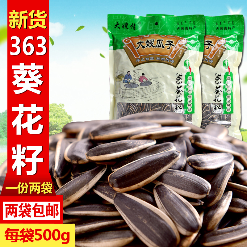 363 new goods flavor of melon seeds melon seeds melon seeds sister inner mongolia sunflower seeds fried melon seeds now
