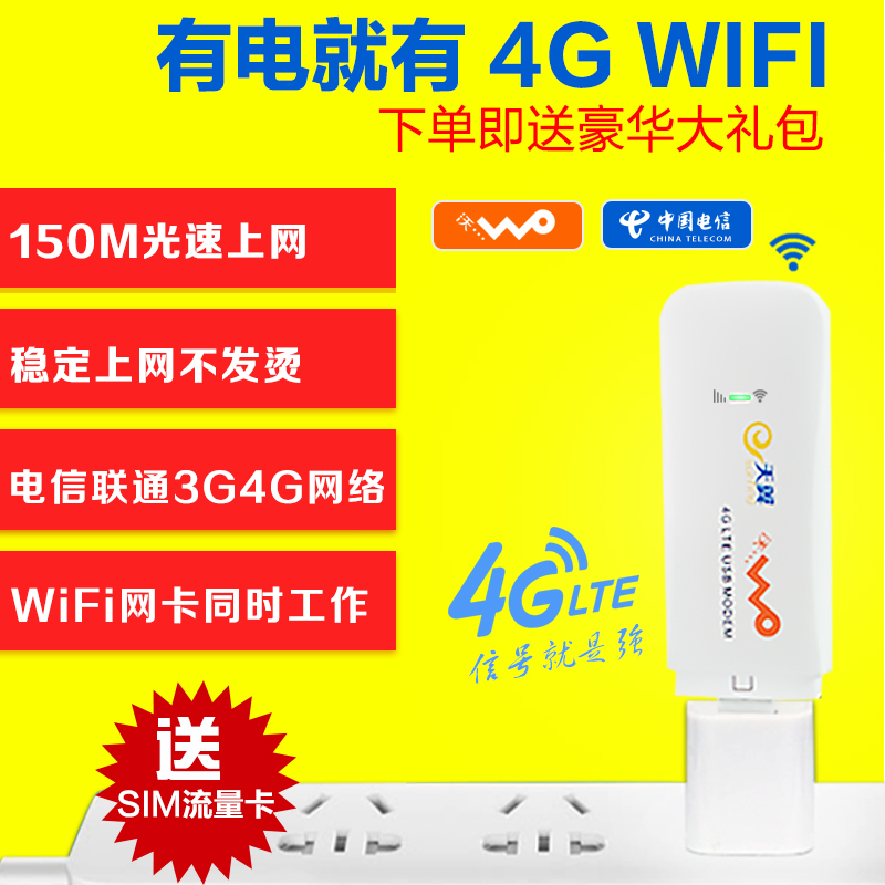 3g/g usb portable wifi telecom china unicom wireless internet cato slot router lte car load equipment V9