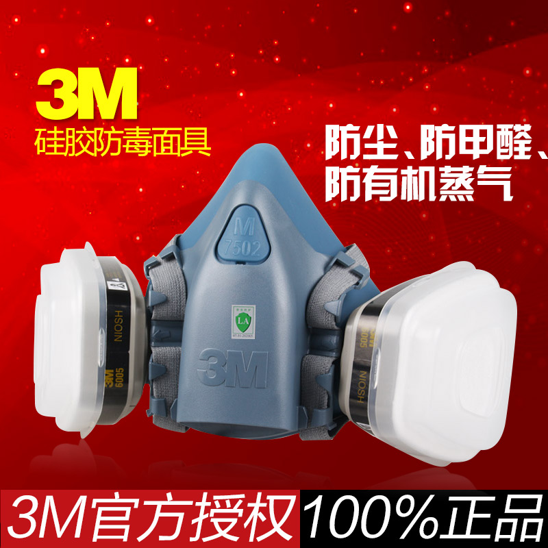 3m7502 gas masks masks anti formaldehyde organic vapor silicone respirators chemical paint dust