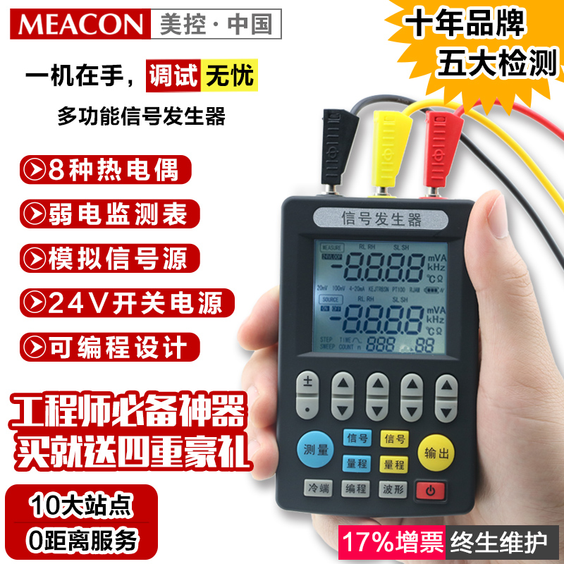 4-20ma signal generator 20mA v current/voltage/thermocouple signal generator generator handheld calibrator