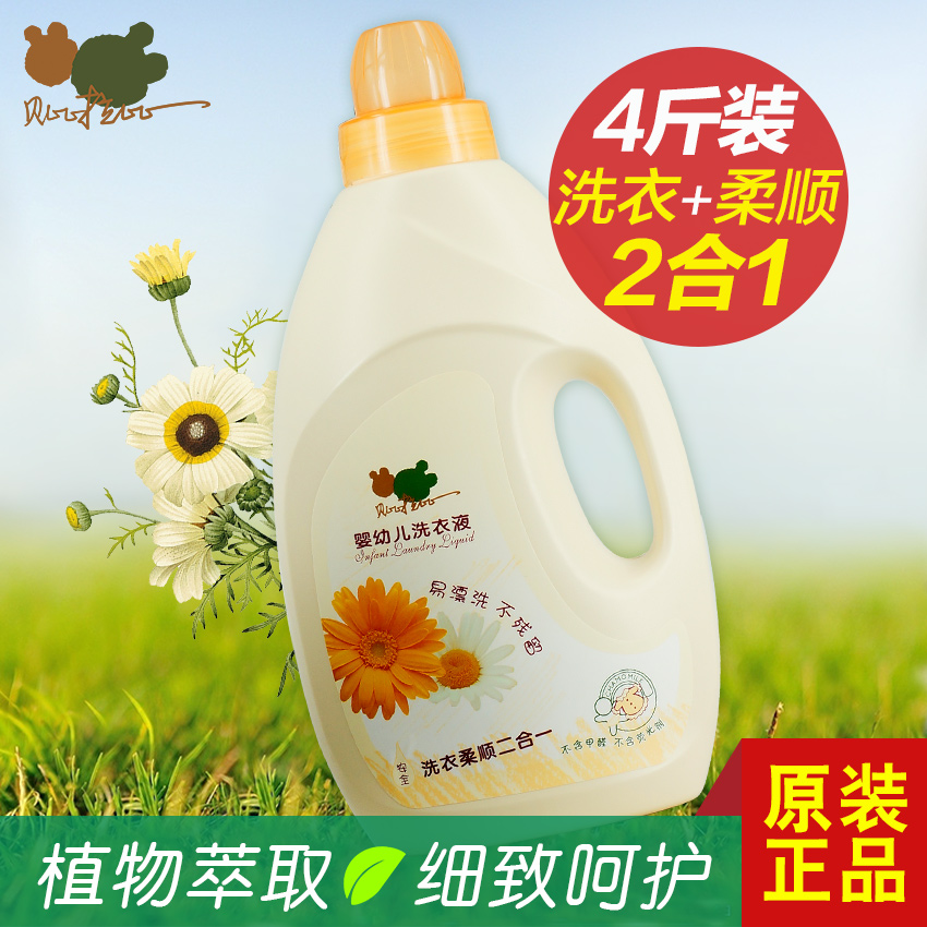 4 loaded shipping bei bila than the genuine baby infant children newborn baby laundry detergent 2l fabric softener 2 in 1