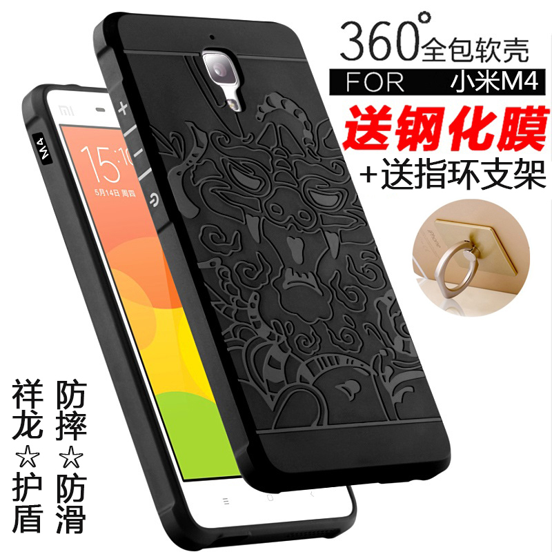 4 m4 millet phone shell protective shell thin frosted popular brands of men and women shell mi m4 popular brands of soft silicone Shell