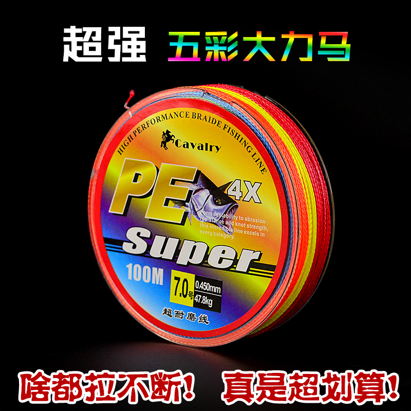 4 series 8 series 100 multicolored dyneema fishing line braided line pe line anti bite line sub line fishing line main strands Fishing line fishing line