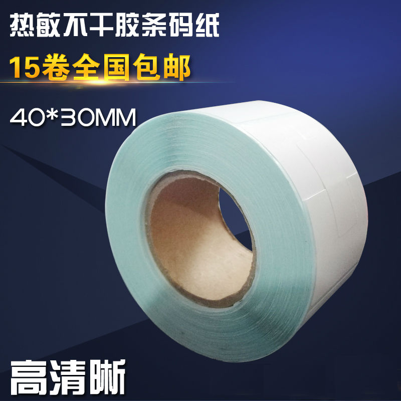 40*30*800 thermal paper adhesive label paper supermarket bar code labels paper tea dahua bar code scales