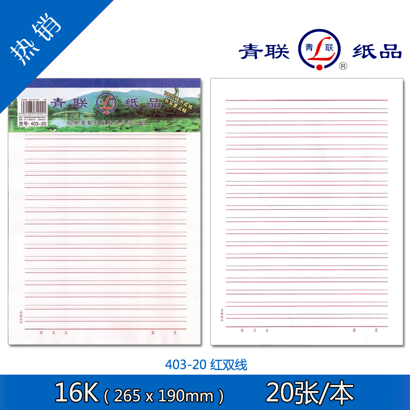 403 youth federation youth federation 16 k red wire report paper red singlet stationery letterhead paper manuscript paper scrap paper 404 students