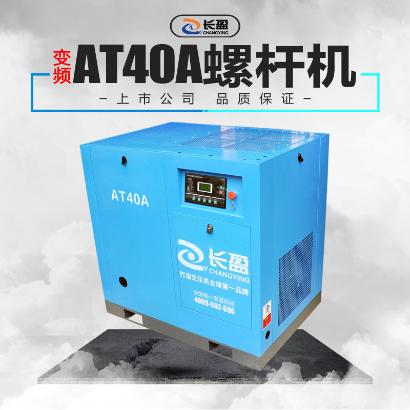 é¿ç-40a associated type straight screw air compressor screw compressor air compressor pump 30kw inverter compressor