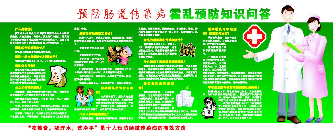41 posters flipchart poster panels 53 prevention of common diseases intestinal infectious diseases-huo disorder prevention poster printing