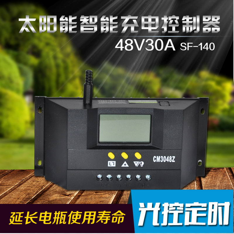 48v30a solar charge controller street light controller solar photovoltaic power charger SF-140