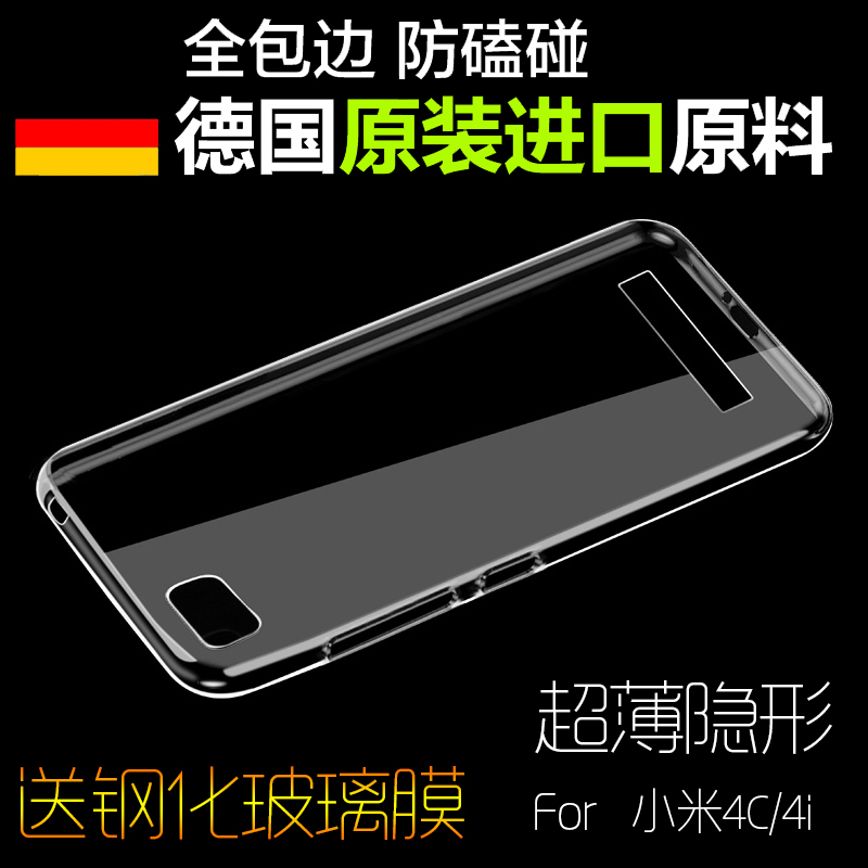 4i 4c millet millet phone shell mobile phone sets protective shell transparent tpu silicone soft shell jacket