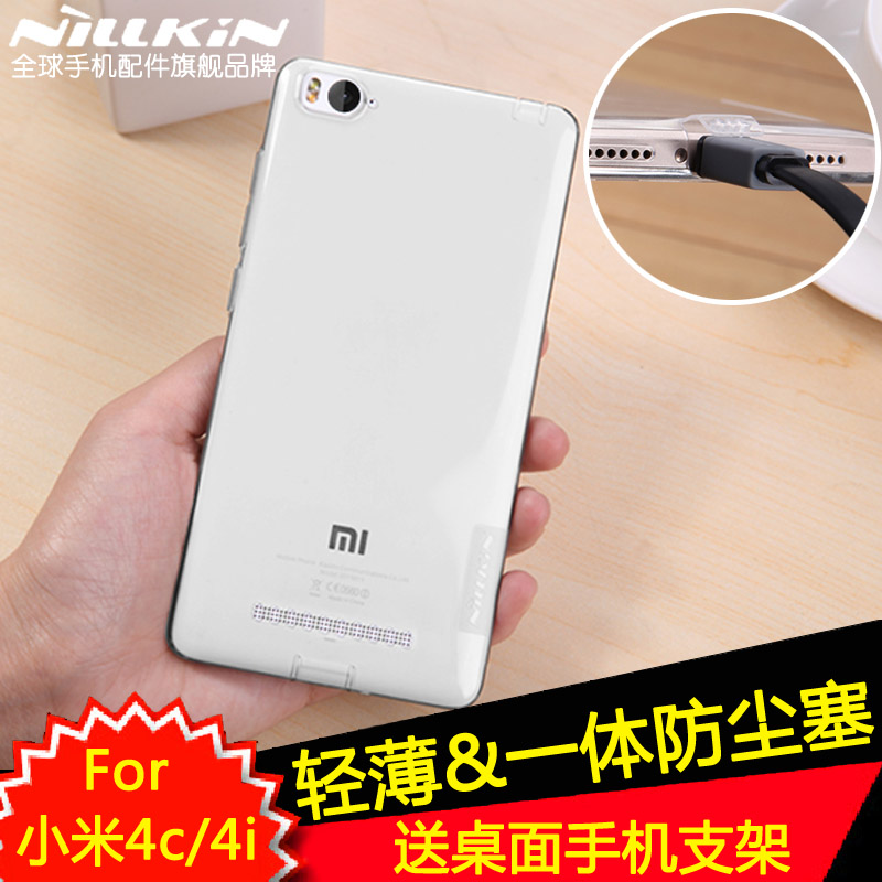 4i with the request of the nile gold millet millet phone shell mobile phone sets Mi4i 4c soft thin transparent protective sleeve millet millet